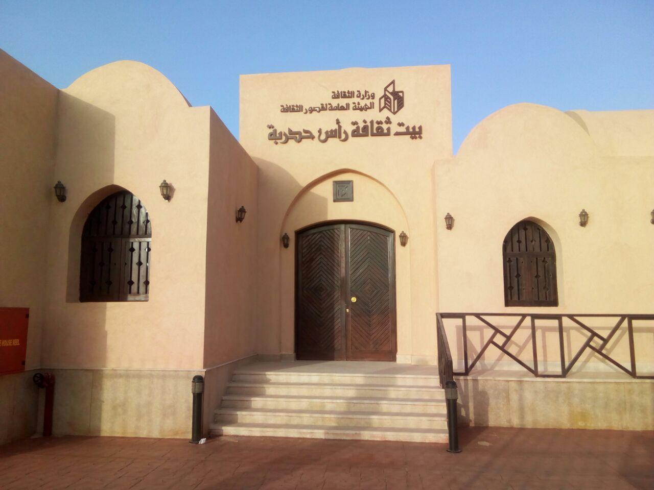 بيت ثقافة رأس حدربة البحر الأحمر