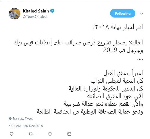 تغريدة خالد صلاح
