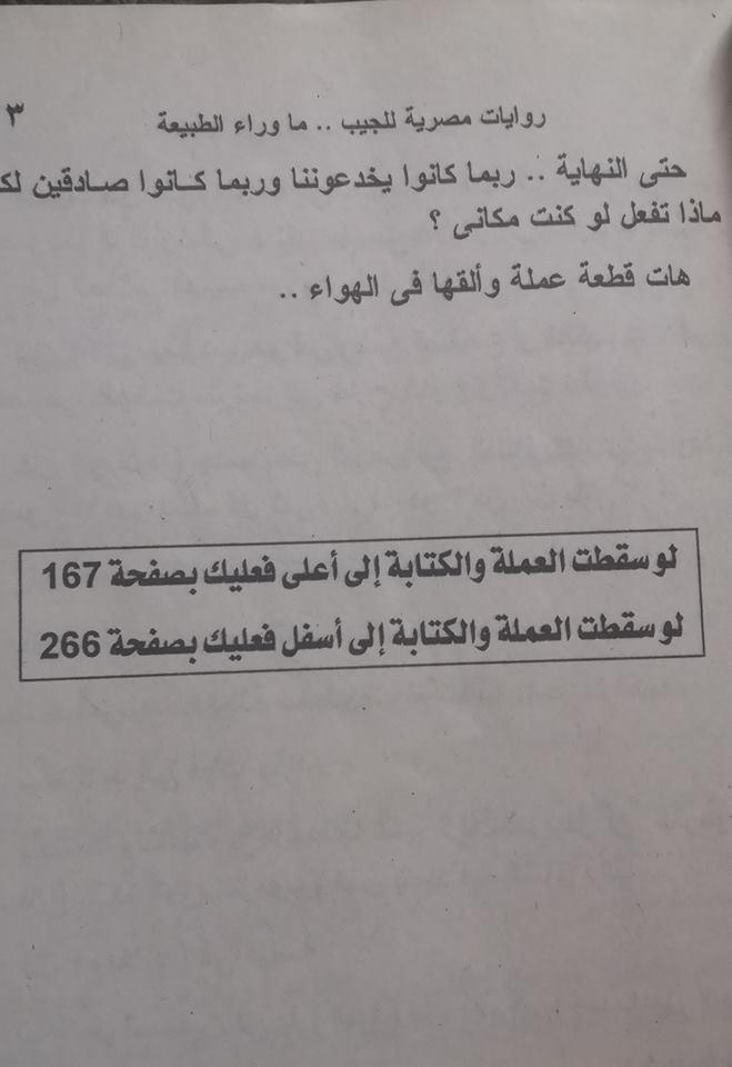 من 1979 أحمد خالد توفيق ليس الأول أعرف حكاية نمط حلقة