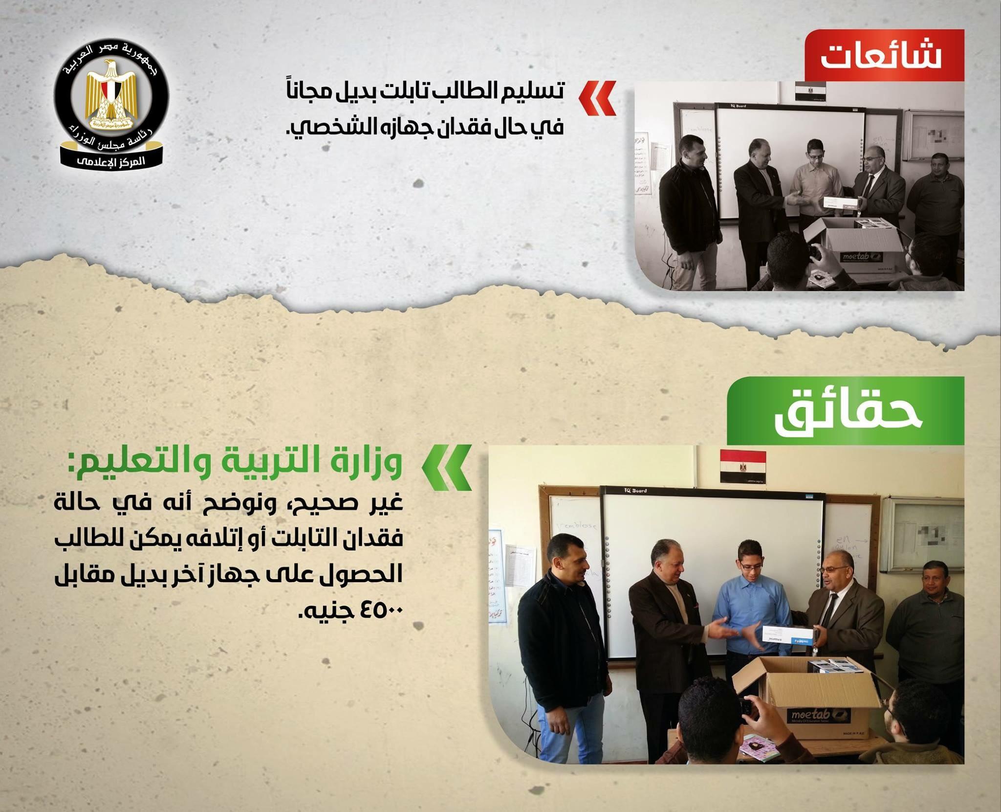 المركز الإعلامى لمجلس الوزراء (5)