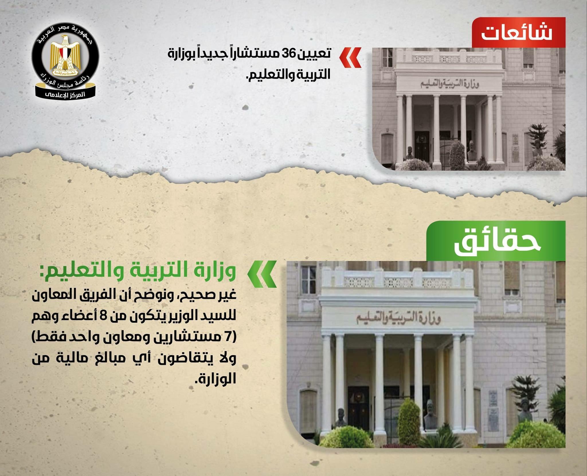 المركز الإعلامى لمجلس الوزراء (7)