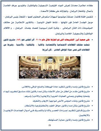 البرلمان (9)