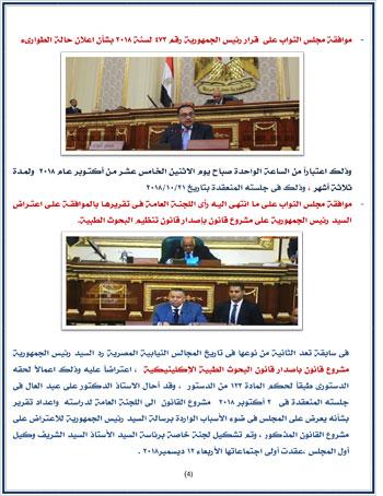 البرلمان (5)