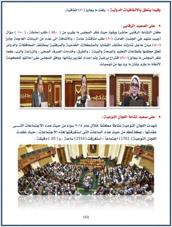 البرلمان (11)