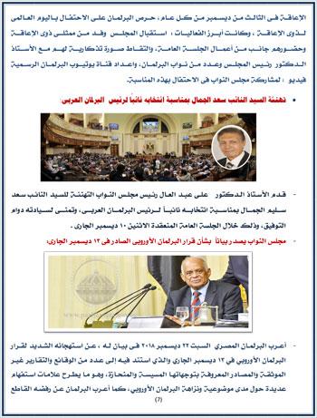 البرلمان (8)