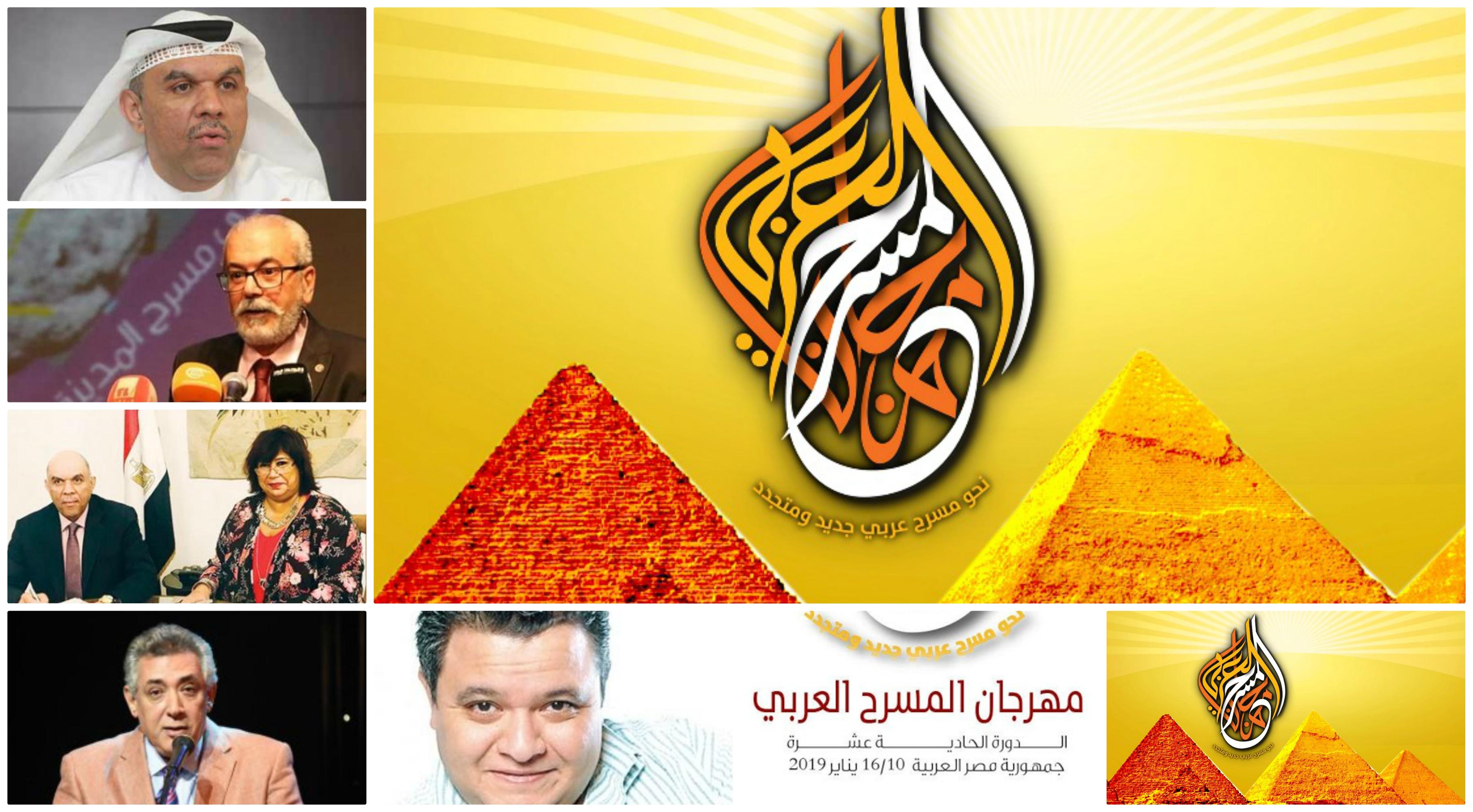 الدورة الحادية عشر لمهرجان المسرح العربي الذي تستضيفه مصر