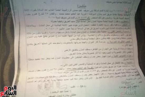 أرملة ببنى سويف تطالب بإعادة بناء منزلها المحترق وشراء جهاز عرس ابنتها (1)