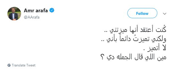 سؤال عمرو عرفة
