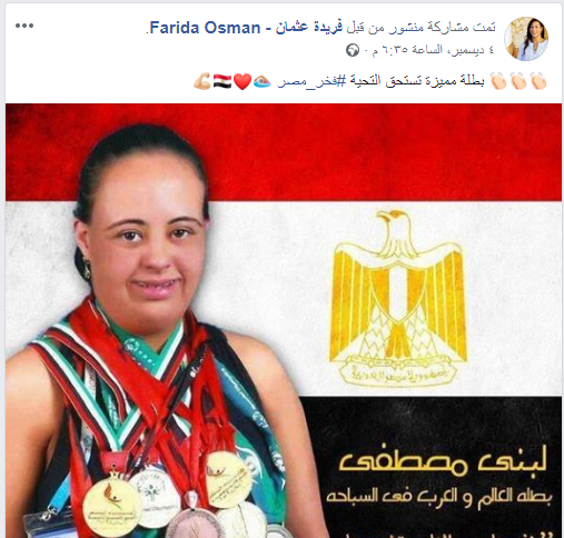 فريدة عثمان تدعم اللاعبة