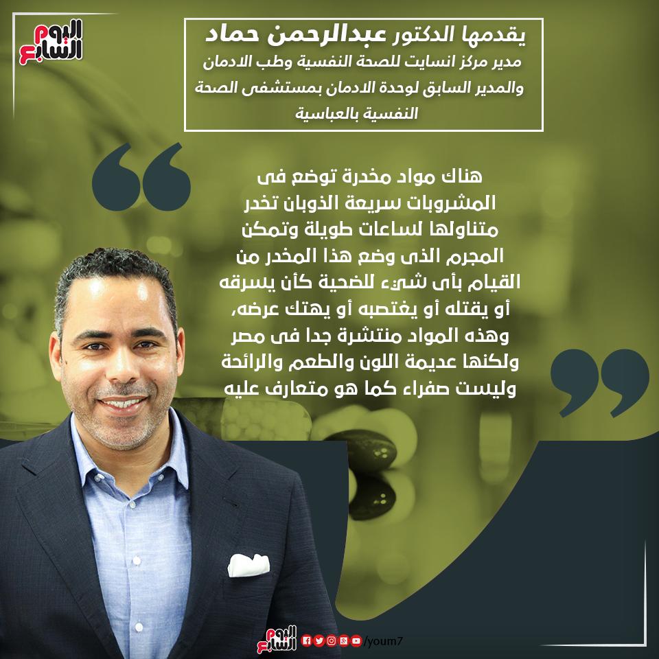 إنفوجراف دكتور عبد الرحمن حماد يقدم نصيحة لتجنب الاغتصاب تحت تأثير المخدر