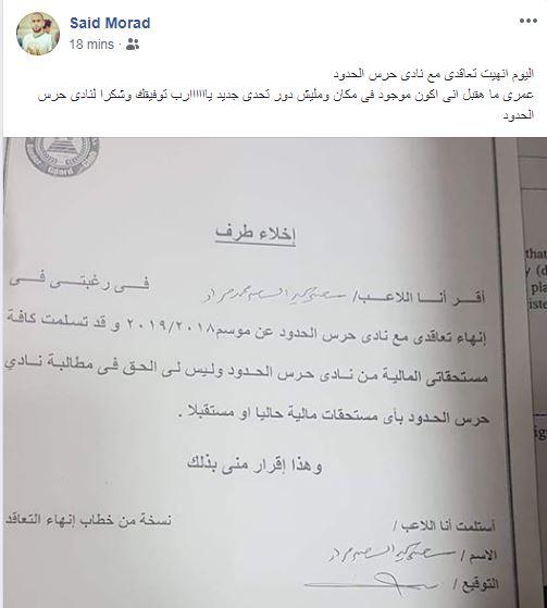 سعيد مراد ينشر إخلاء الطرف من نادى حرس الحدود