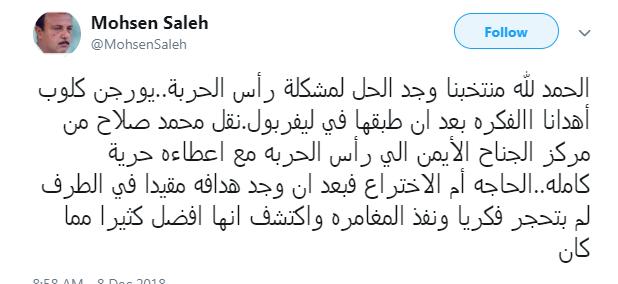 محسن صالح