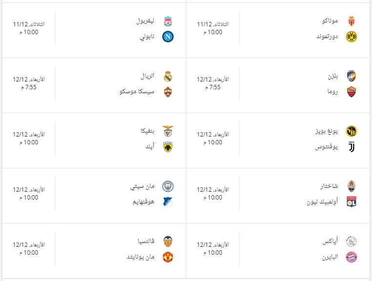مباريات يوم الأربعاء في دوري أبطال أوروبا