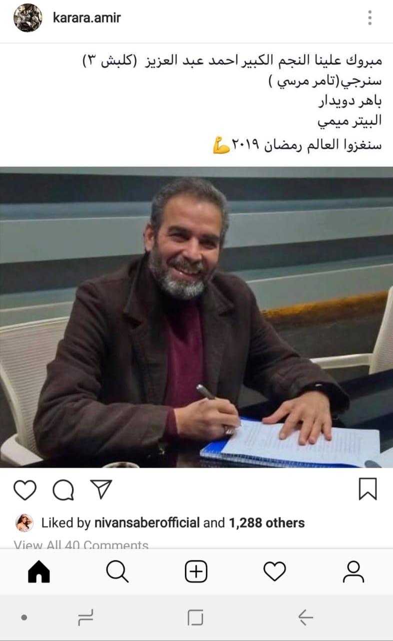 النجم أحمد عبد العزيز ينضم للجزء الثالث من كلبش