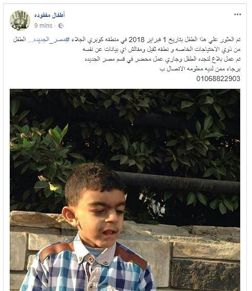 إعلان عن طفل مفقود
