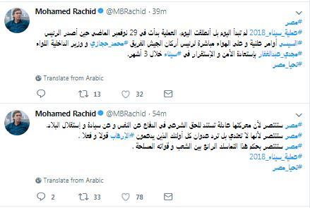 تغريدات الكاتب محمد رشيد