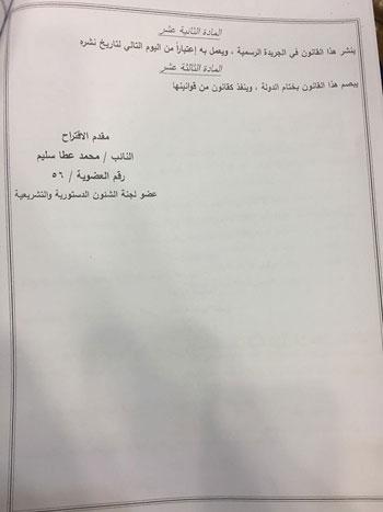 مشروع قانون صندوق تمويل زواج شباب (5)