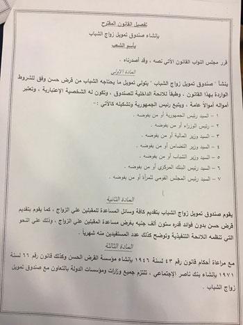مشروع قانون صندوق تمويل زواج شباب (3)