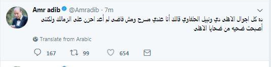 جانب من تغريدات عمرو أديب