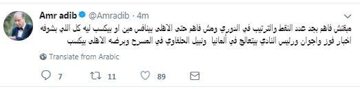 عمرو أديب على تويتر