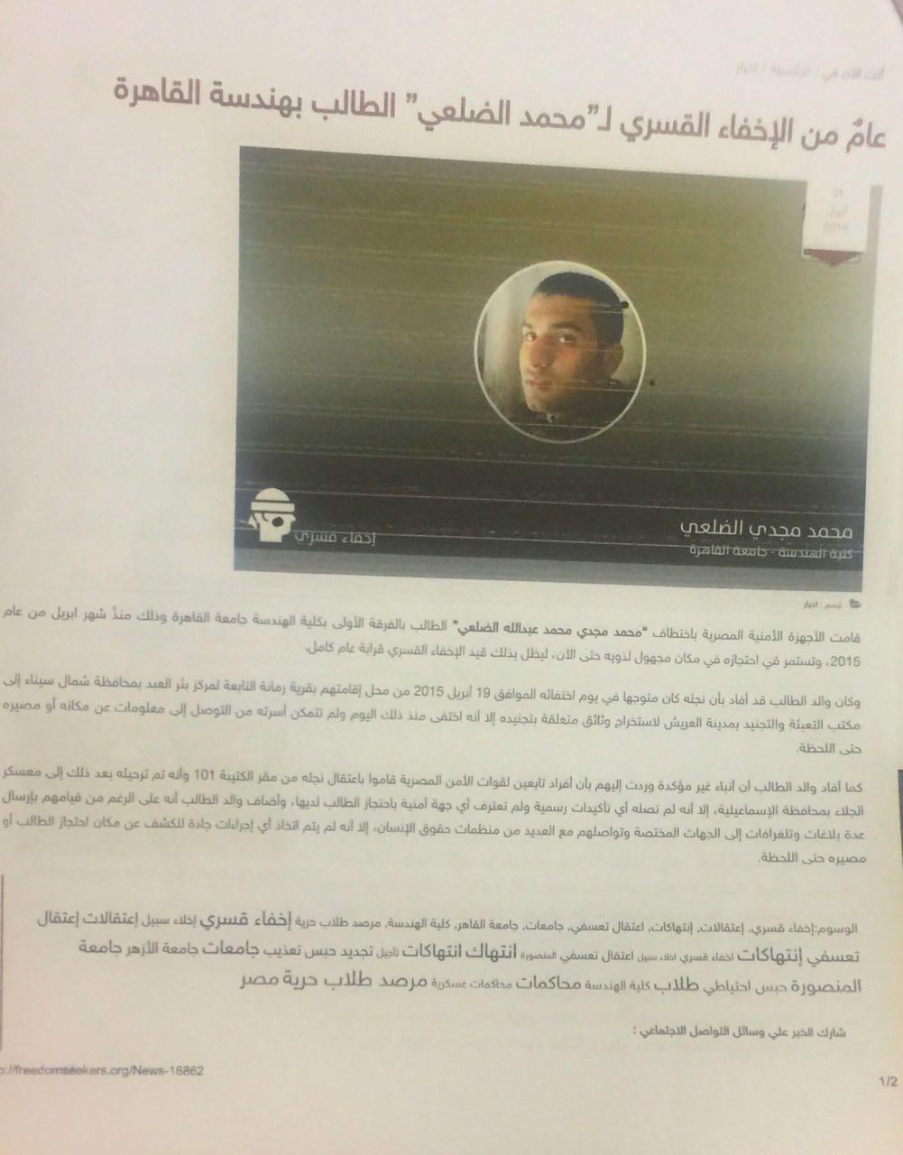 محمد مجدى الضلعى 3 حول مزاعم اختفائه قسريًا