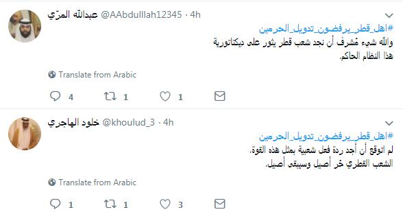 القطريون يرفضون تدويل الحرمين
