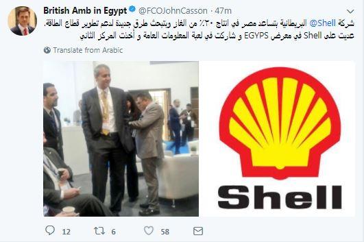 الاستثمارات البريطانية فى مصر