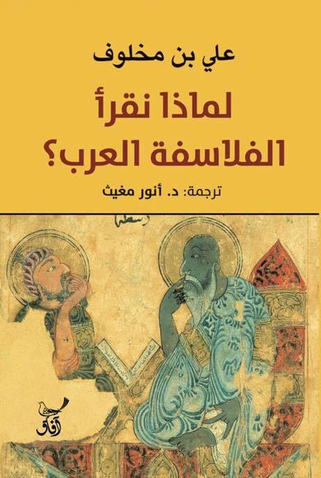 كتاب لماذا نقرأ الفلاسفة العرب