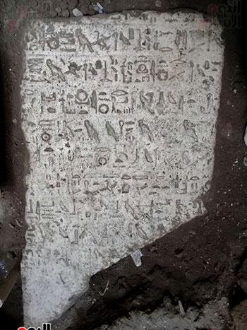 حجر أثرى يعود لعصر الملك إخناتون (2)