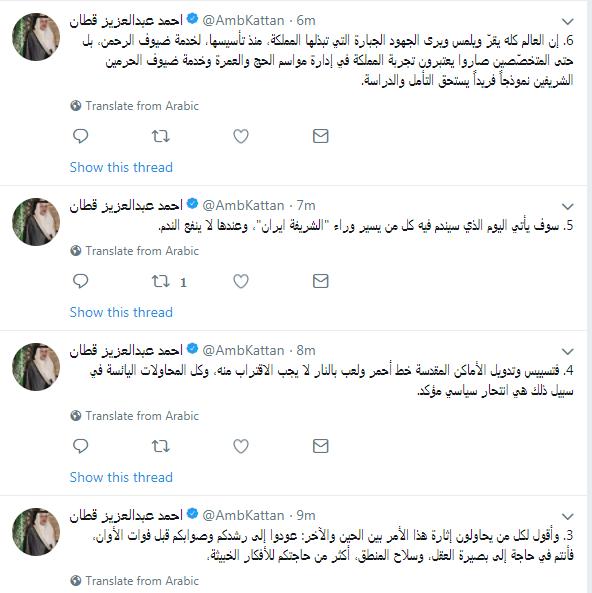 تغريدات أحمد قطان
