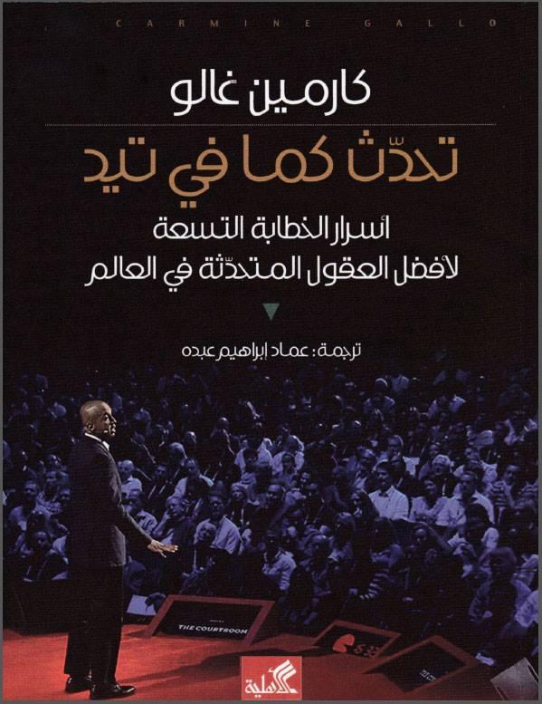 كتاب تحدث كما فى تيد فى نسخته العربية
