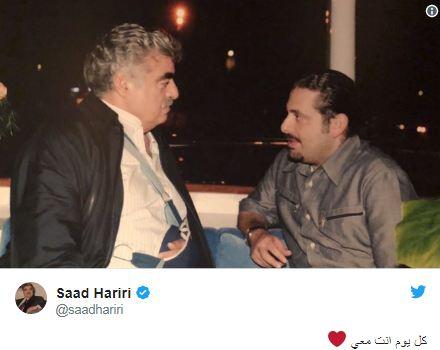 سعد الحريرى ينشر صورة له مع والده على تويتر