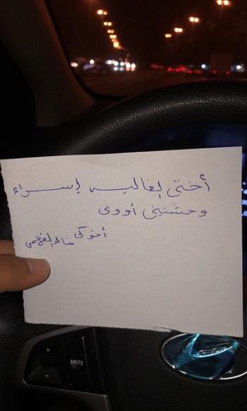 صورة أخرى من خالد لشقيقته