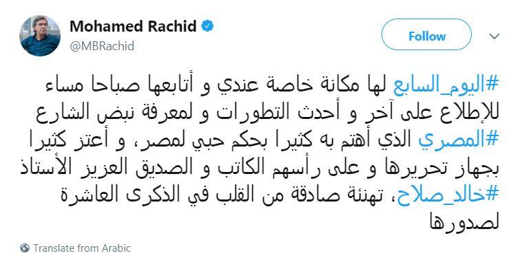 محمد رشيد