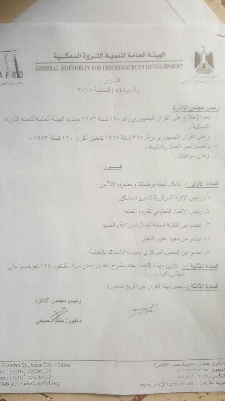 4- تشكيل لجنة لتعديل قانون الصيد