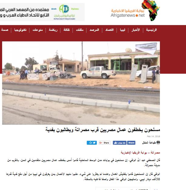 خطف عمال مصريين