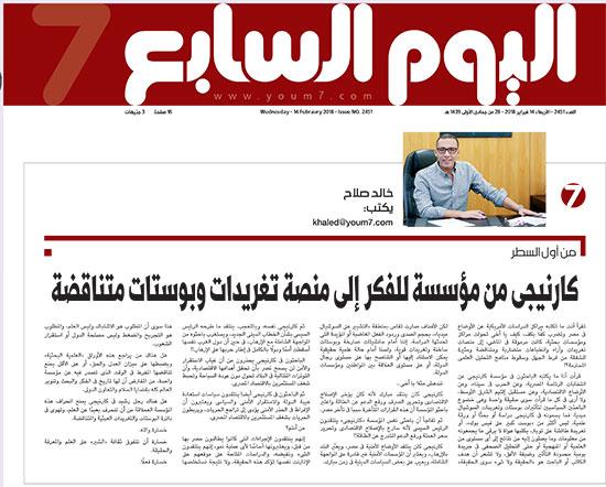 مقال خالد صلاح (2)