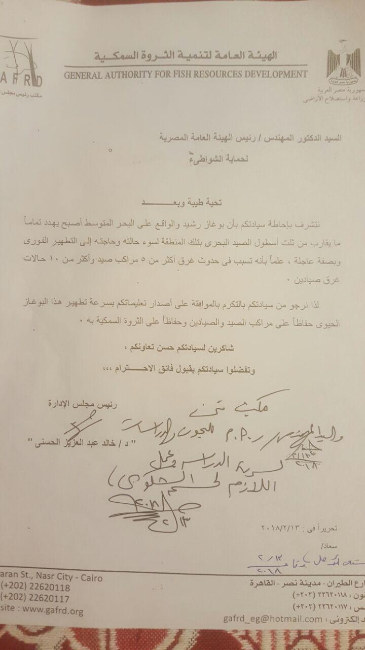 5- الموافقثة على تطهير بوغاز رشيد