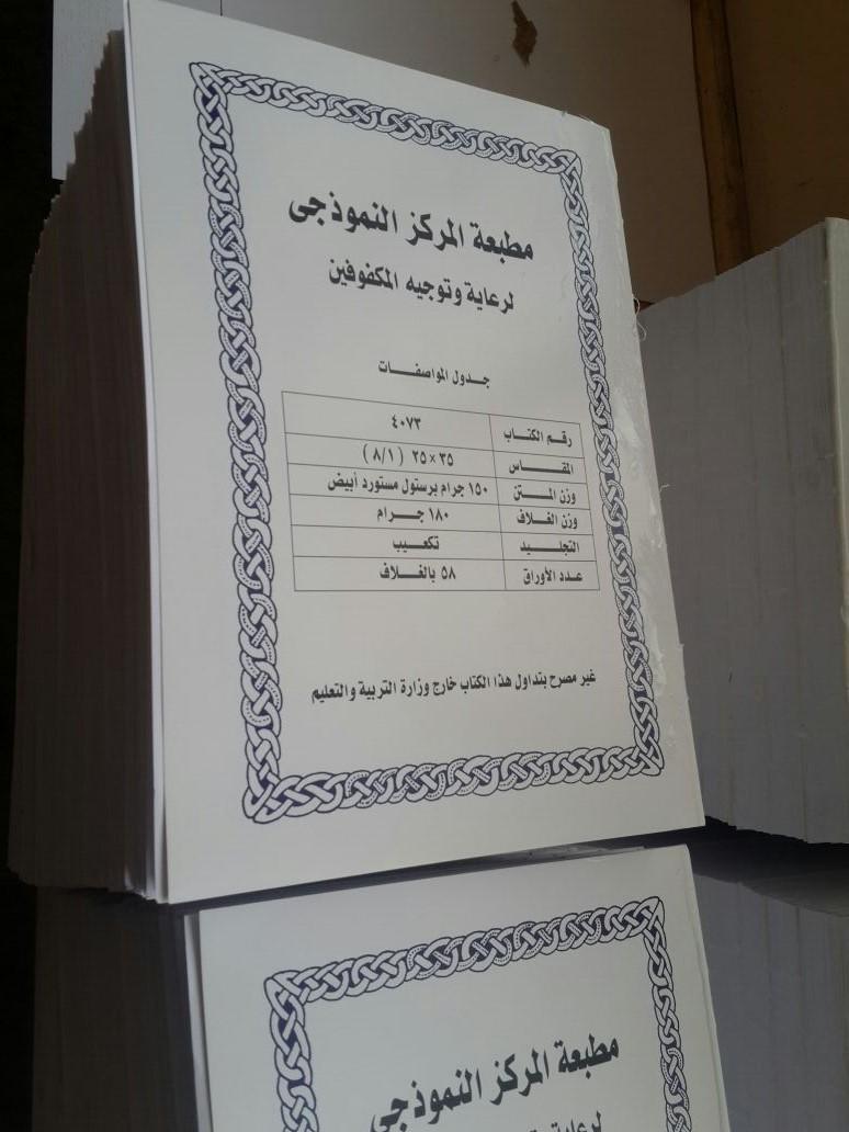 طباعة كتب المكفوفين (2)