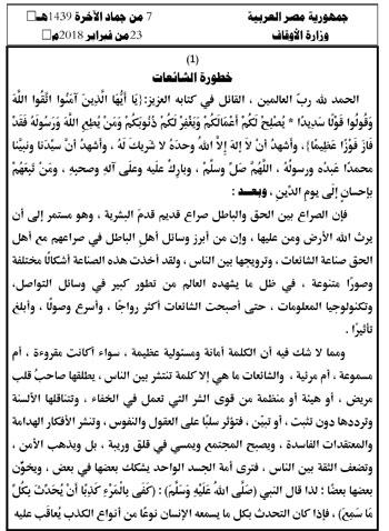 ننشر نص خطبة الجمعة المقبلة بعنوان خطورة الشائعات اليوم السابع