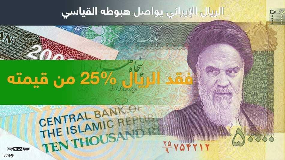 الريال الإيرانى يفقد 25% من قيمته