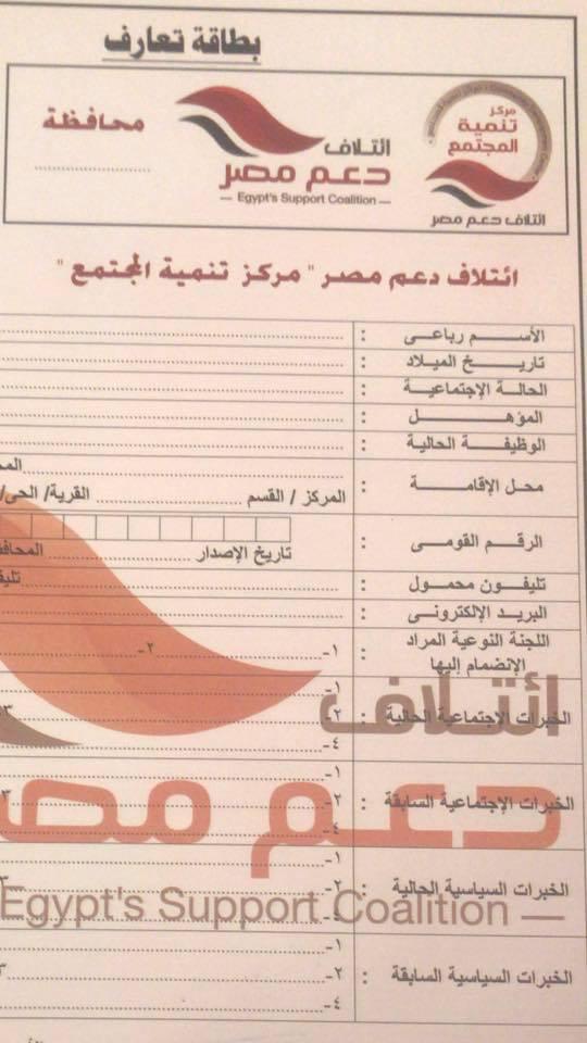 بطاقة تعارف ائتلاف دعم مصر