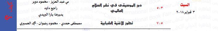 قاعة محمد أبو المجد 2