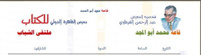 قاعة محمد أبو المجد