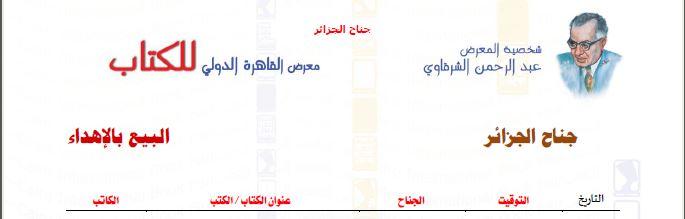 جناح الجزائر