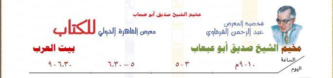 الشيخ يوسف أبو عباب