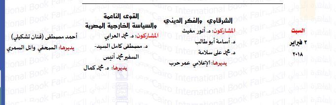 قاعة عبد الرحمن الشرقاوى
