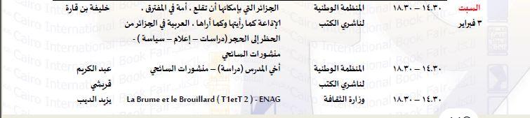 جناح الجزائر 2