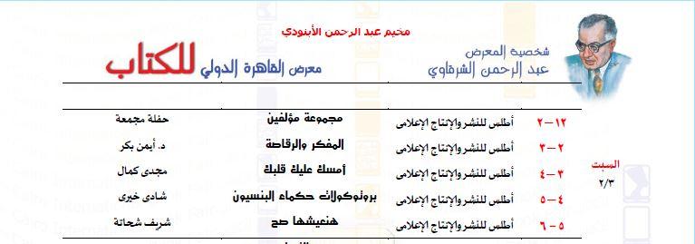 مخيم عبد الرحمن الأبنودى 2