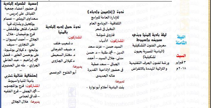 2مخيم الشيخ صديق أبو عباب